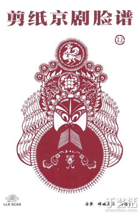 神话传说角色的京剧脸谱剪纸 -  www.shouyihuo.com