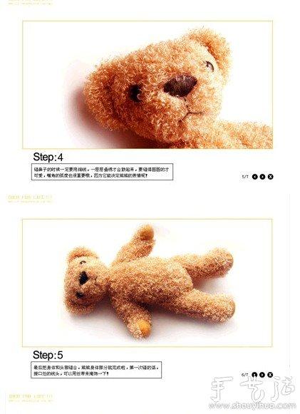 旧毛巾DIY制作玩具熊的教程 -  www.shouyihuo.com