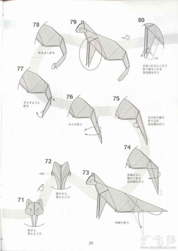 立体猫折纸方法(4)