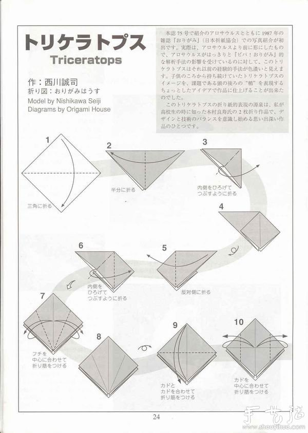 三角龙的折纸方法 - www.shouyihuo.com