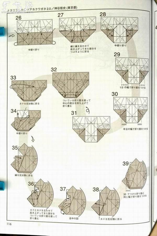 天牛手工折纸教程(3)