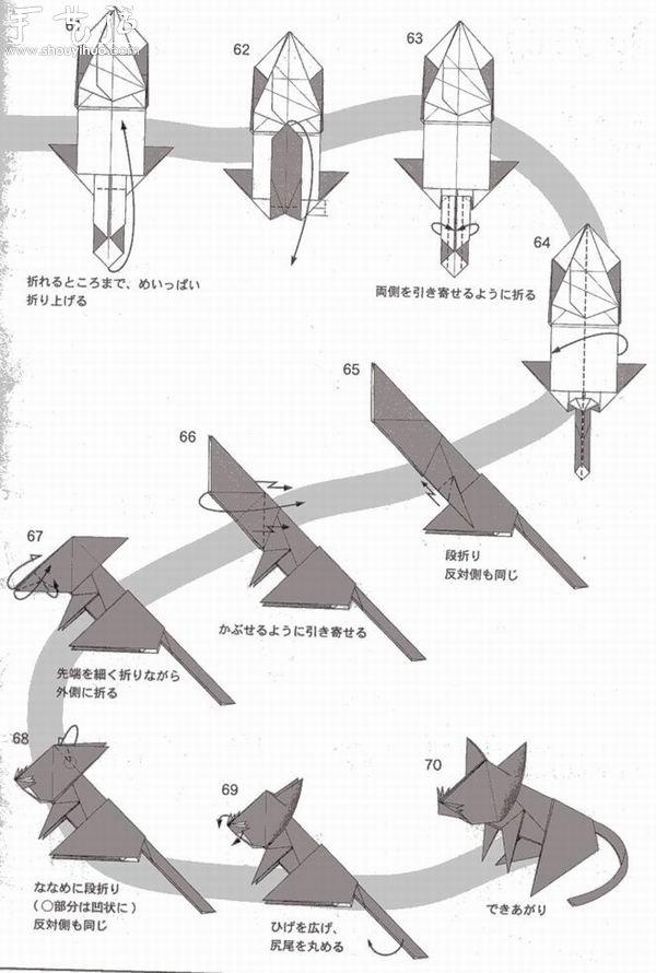 可爱老鼠的手工折纸方法(4)