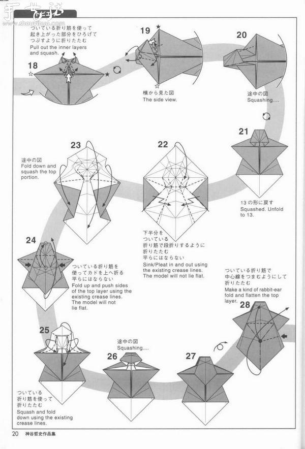 魔鬼鱼的折纸方法(3)