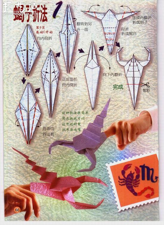 两款星座天蝎座手工折纸方法