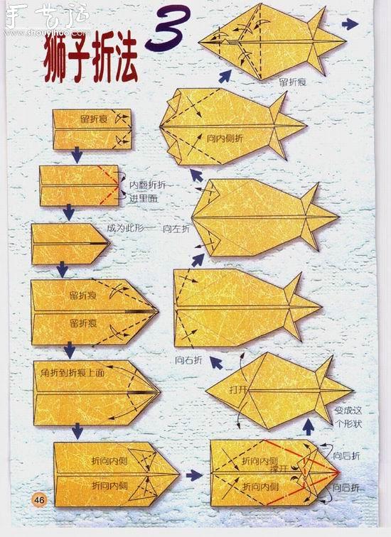 星座狮子座折纸方法(2)