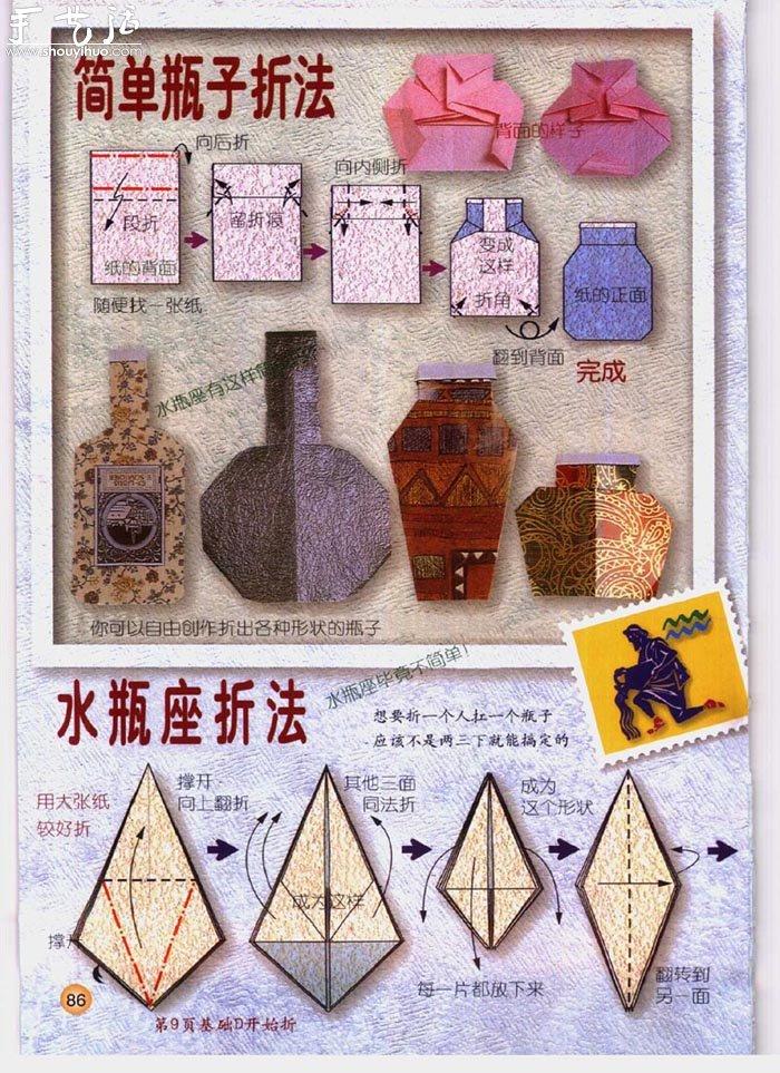 星座水瓶座摺紙方法