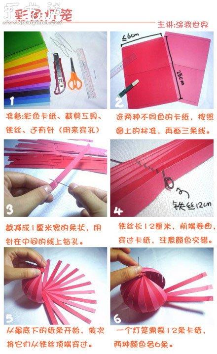 手工剪纸制作灯笼的方法
