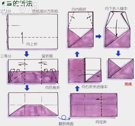 信纸折纸方法教程图片