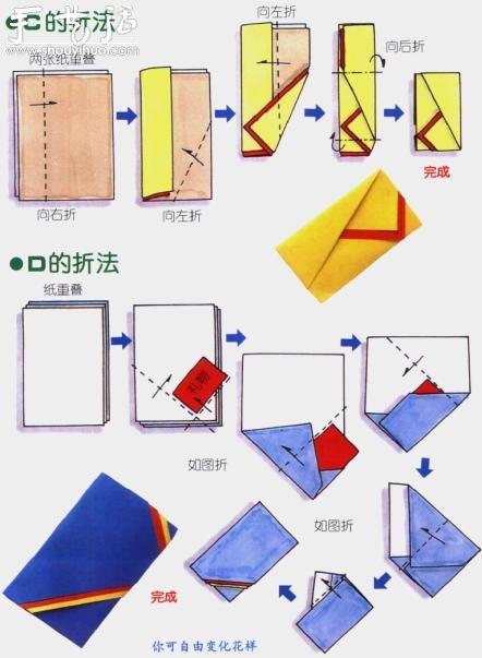 5种礼袋的折纸方法(2)