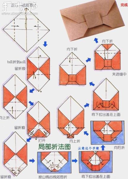 蝴蝶结信封折纸方法 -  www.shouyihuo.com