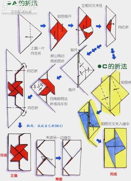 风车信封折法方法_diy手工制作图解教程