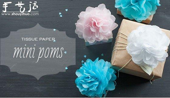 皱纹纸制作的纸花球