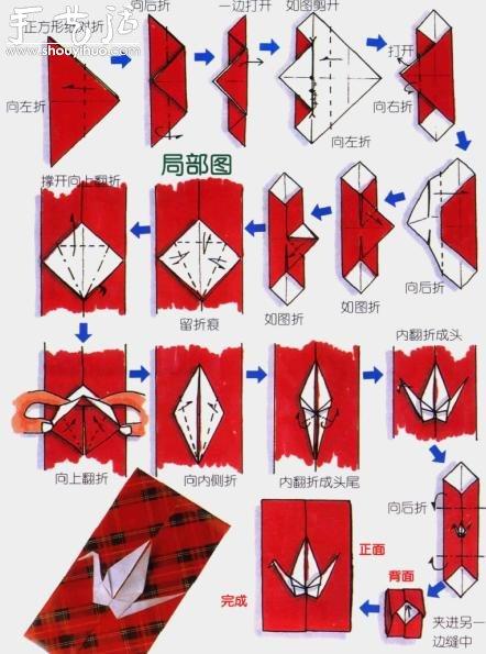 與信封渾然一體千紙鶴的摺紙方法