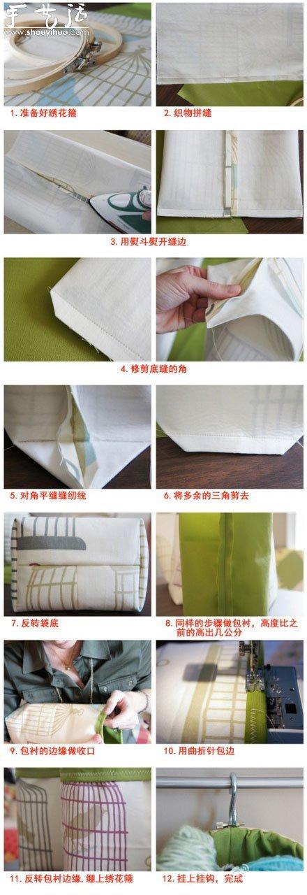 布艺墙挂收纳袋的手工制作方法