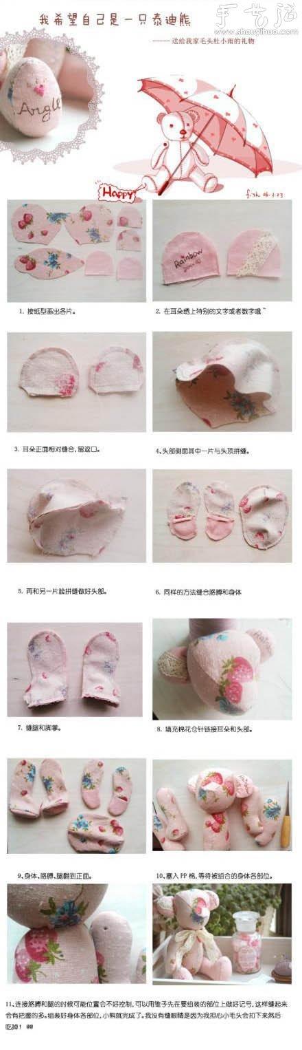 漂亮的泰迪熊布艺制作教程 -  www.shouyihuo.com