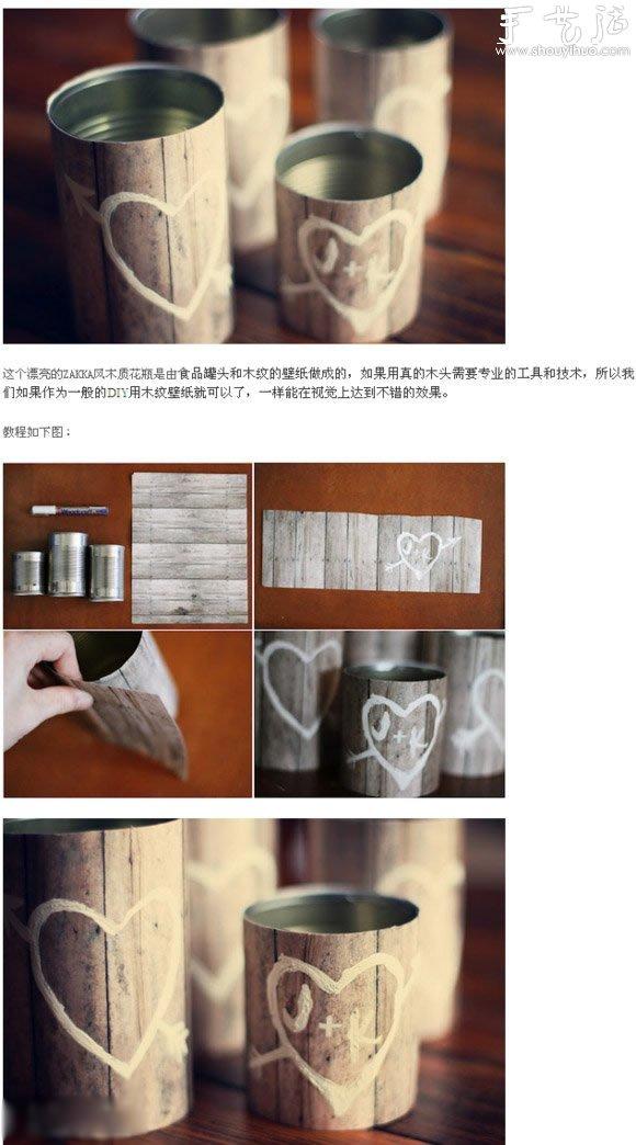 铁罐头和木纹壁纸DIYZAKKA风花瓶的教程 -  www.shouyihuo.com