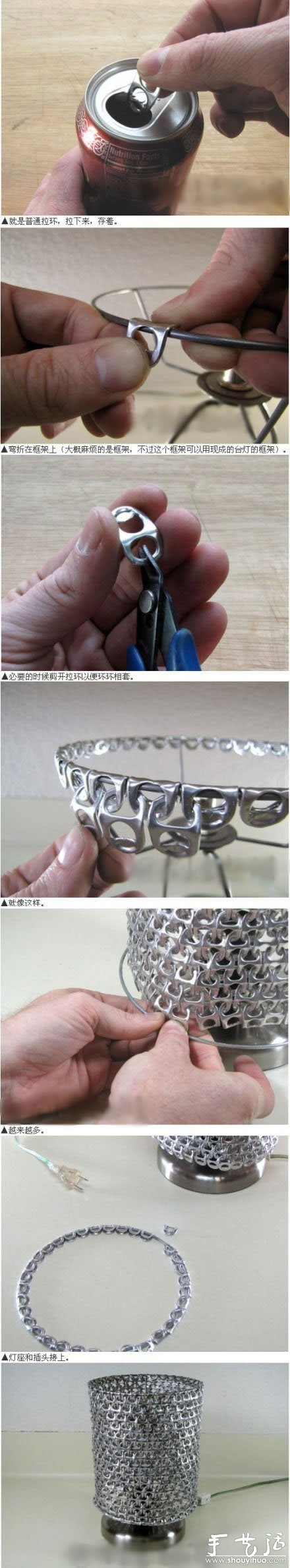 易拉罐拉环手工DIY台灯的教程 -  www.shouyihuo.com
