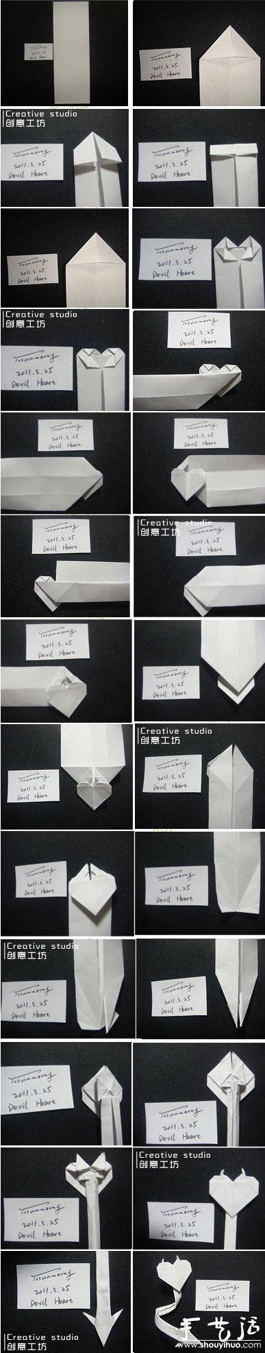 手工摺紙惡魔之心的教學