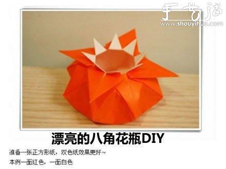 漂亮八角花瓶的手工折紙diy教程圖片