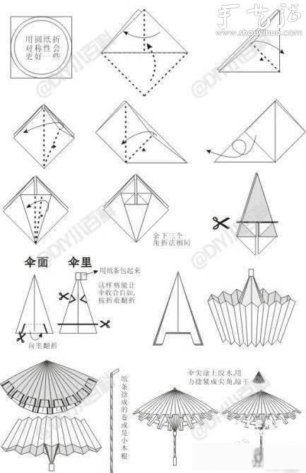 紙傘手工摺紙教學