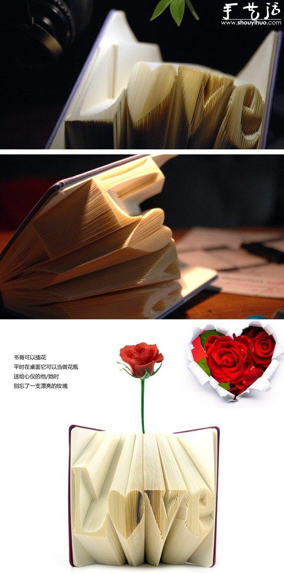 純手工摺紙LOVE 筆記本