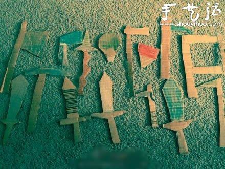 纸盒裁剪制作的18般兵器! -  www.shouyihuo.com