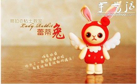粘土制作超萌小兔子的教程 - www.shouyihuo.com