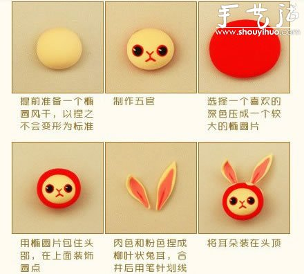 粘土制作超萌小兔子的教程