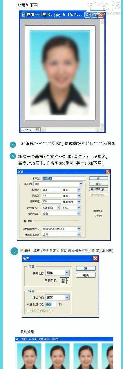 如何自己制作标准的一寸、二寸或六寸照片 -  www.shouyihuo.com
