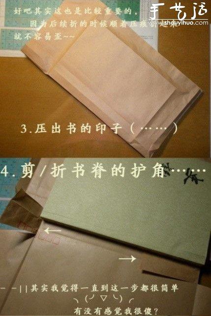 制作书皮封面设计手绘