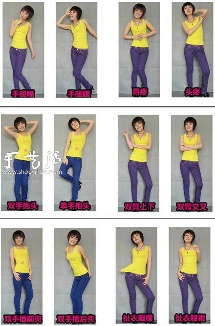 拍照姿势大全 教你拍照如何摆pose