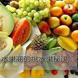 水果商的挑水果秘诀