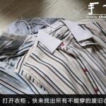 衬衫改造缝制生动有趣的靠枕套