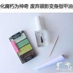 废弃的旧眼影DIY彩色指甲油的方法
