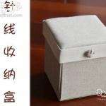 漂亮针线收纳盒的手工制作方法