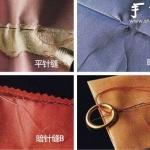 平针缝,暗针缝,粗缝等手缝适用场合及缝