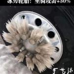 超强冰刃轮胎,攻击力+30%