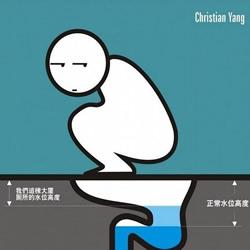 上厕所防止马桶溅水的创意解决办法