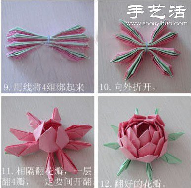 金紙蓮花怎麼疊_紙蓮花的折法 如何摺紙蓮花的 ...