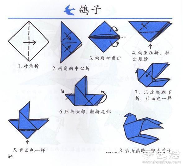 摺紙鴿子手工製作方法