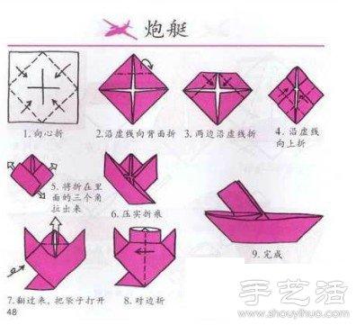 摺紙炮艇手工製作方法