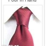 最常用的领带打法——平结