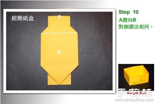 简单的折纸垃圾桶教程