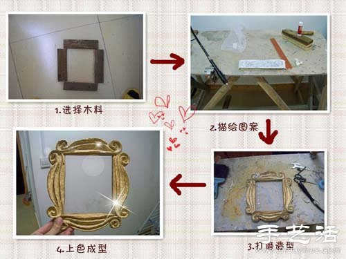花样三:木板与纸板制作的浪花造型的相框