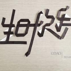 """创意生日祝福DIY:用纸条折纸""""生日快乐"""""""