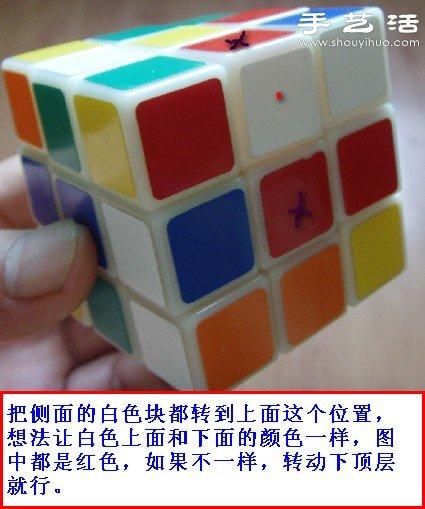 底面在下完成魔方十字架的简单方法图解- www.shouyihuo.net