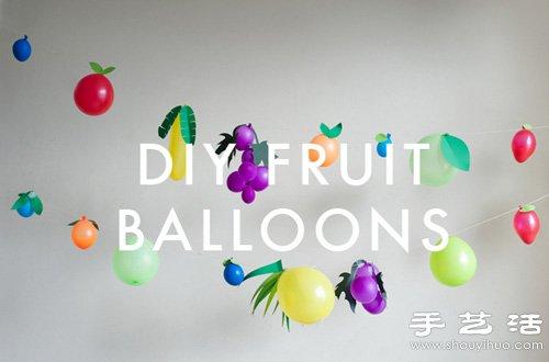 气球结合剪纸手工制作梦幻水果装饰