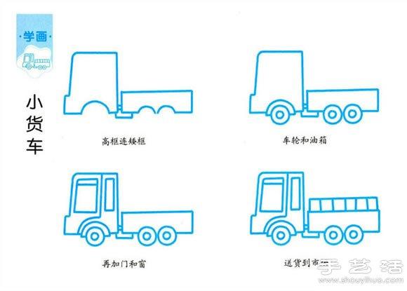简笔画小货车教程