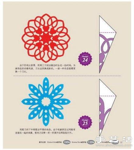 8款漂亮的剪纸图案手工DIY教程