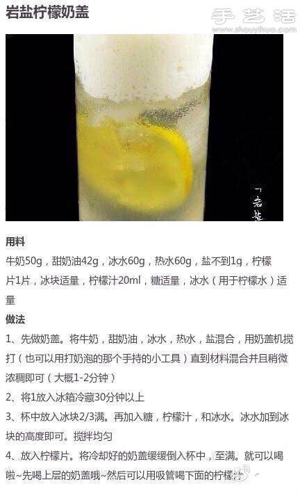 檸檬水怎麼做 檸檬水的做法大全 - www.shouyihuo.com